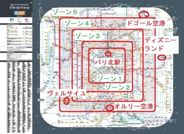 路線図:パリ鉄道・ZONE1~5 出典:RATP